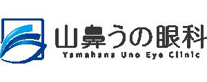 札幌市中央区【山鼻うの眼科】